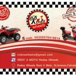 Rodos Wheels Rent A Moto