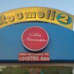 Roumeli 2 Restaurant