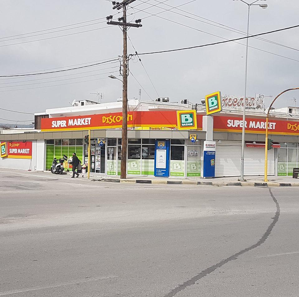 Bazzar Super Market