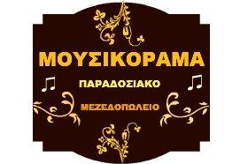 Mousikorama