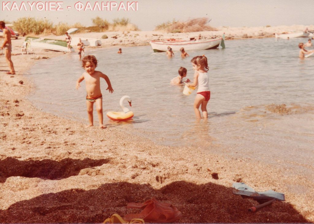 παραλία καθαρά Φαληράκι 1971